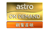 astro channel Astro On Demand