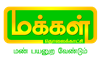 astro channel 203 Makkal TV
